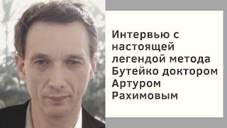 Интервью с настоящей легендой метода Бутейко доктором Артуром Рахимовым