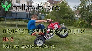 подростковый квадроцикл  Каким должен быть?
