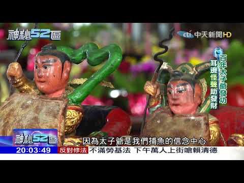 2017.12.23神秘52區/百年太子爺發功 耳邊「怪聲」助發財
