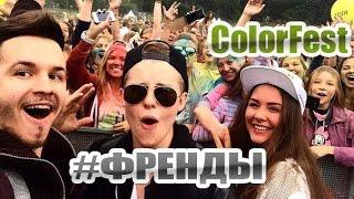 Выступление группы #ФРЕНДЫ на Color Fest в Москве 12 июля