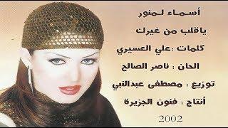 أسما لمنور Asma Lmnawar _ يا قلب مين غيرك (النسخة الأصلية) 2002