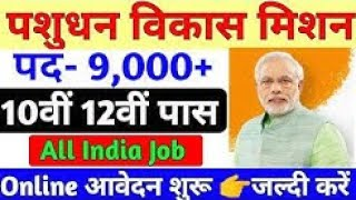 UP Pashumitra Vacancy 2019 | Pashudhan Vikas MIssion Online Form 2019 | Apply