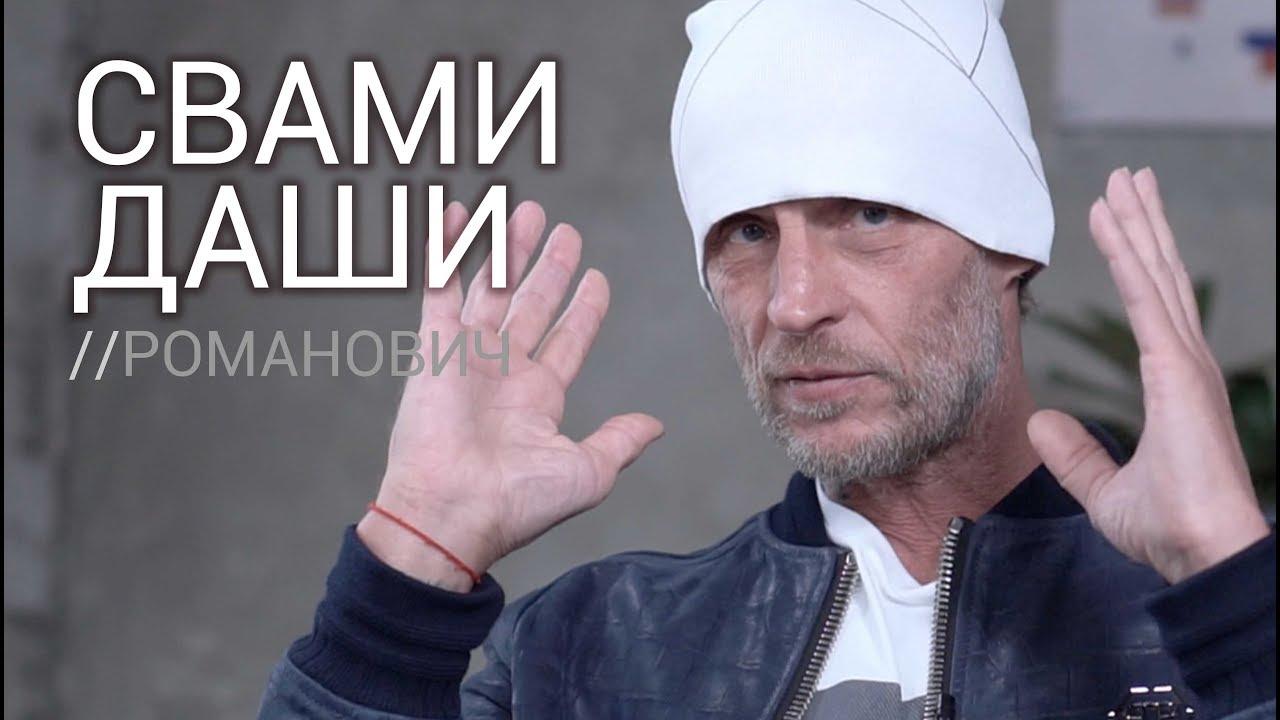 Свами ДАШИ - Победитель Битвы Экстрасенсов (17 сезон). Большое интервью ВОКРУГ ТВ