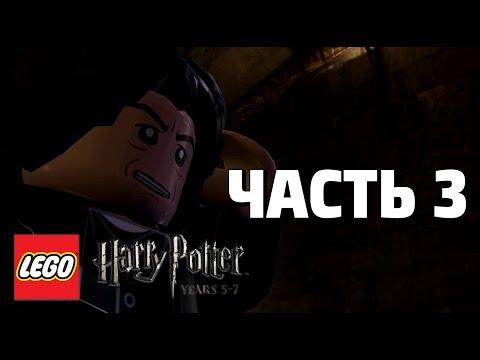 LEGO Harry Potter: Years 5-7 Прохождение - Часть 3 - СКОНЦЕНТРИРУЙТЕСЬ!