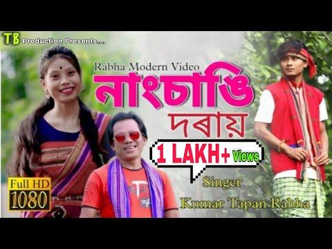 Download Nangchaangi Doray   New Rabha Modern Video   Kumar Tapan Rabha   Manoj Mon   Mekjik Mohan  