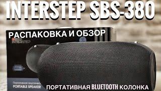 INTERSTEP SBS-380 - РАСПАКОВКА И ОБЗОР ПОРТАТИВНОЙ BLUETOOTH КОЛОНКИ! Качественный конкурент JBL!