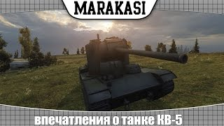 видео Танк КВ-5 - премиумный танк. Особенности данного танка в онлайн игре World of Tanks