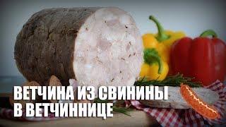 Ветчина из свинины в ветчиннице — видео рецепт