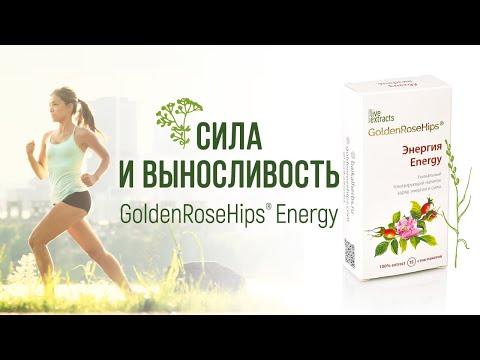 Golden Rose Hips Energy от Live Extracts - витаминный напиток с шиповником