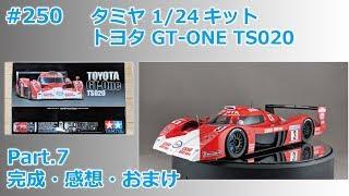 【カーモデル】TAMIYA TOYOTA GT-ONE TS020 Part.7 完成・感想・おまけ【制作日記#250】