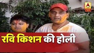 भोजपुरी सुपरस्टार रवि किशन ने जमकर मनाया होली का जश्न, देखिए उनसे खास बातचीत | ABP News Hindi