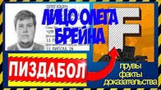 СПАЛИЛИ ЛИЦО ОЛЕГА БРЕЙНА И  П*ЗДАБОЛ FOSTERS!