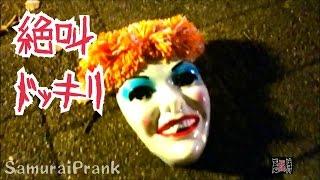 【ドッキリ】もしも怖いマスクが付いて来たら 一般人 thumbnail