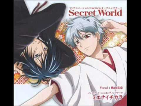 Клип MIKI - Secret World
