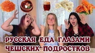 Чешские подростки пробуют русскую еду !   Češi poprvé ochutnávají jídla z Ruska