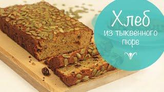 Хлеб из тыквенного пюре без глютена | Палео рецепт
