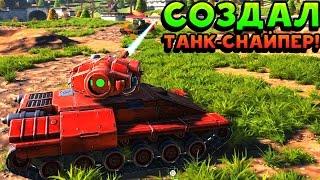 СОЗДАЛ ТАНК СНАЙПЕР! - Tanki X