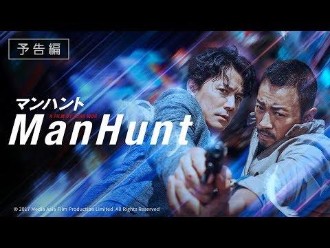 映画『マンハント』本予告 2月9日(金)全国公開
