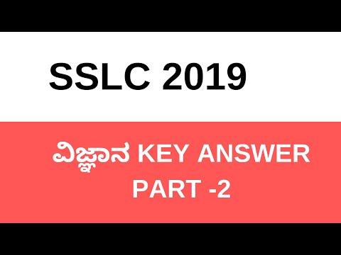 SSLC 2019 ವಿಜ್ಞಾನ