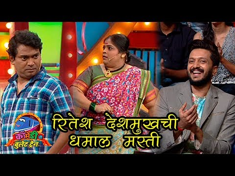 Riteish Deshmukh In Comedychi Bullet Train | Comedy Performances | Colors Marathi Show