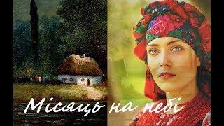 Місяць на небі, зіроньки сяють 🌙 Ірина Українець mp3