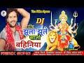 New Bhojpuri Bhakti Dj Songs 2019 2020 New Bhojpuri Bhakti Songs 2020 Dj 2  m.mp3lagu(.mp3 .mp4) Mp3 - Mp4 Download
