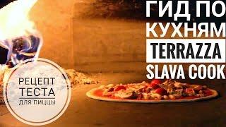 Рецепт пиццы. Гид по кухням (4) TERRAZZA [Slava cook]