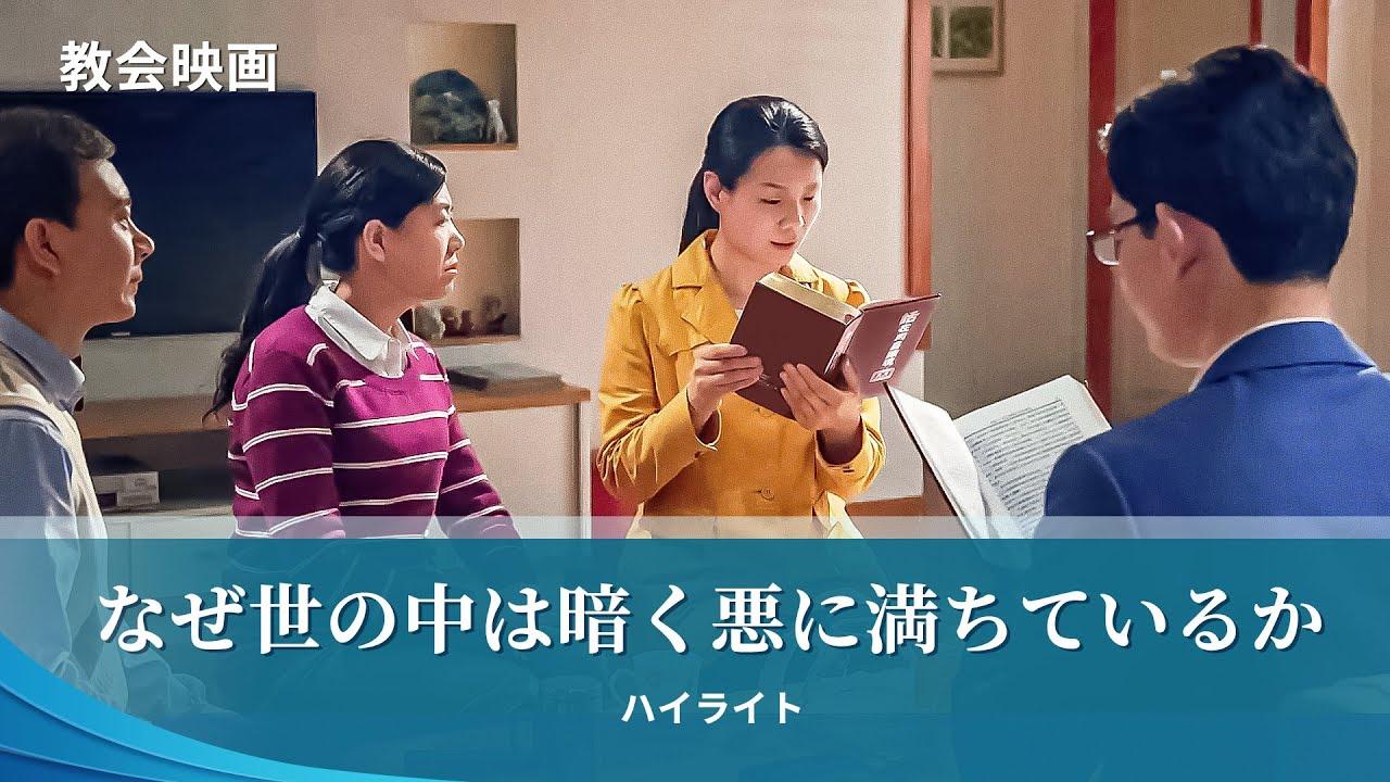 キリスト教家庭映画「わが子よ帰っておいで」抜粋シーン(2)なぜ世の中は暗く悪に満ちているか