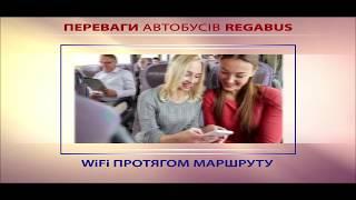 видео Автобусы Львов - Карловы Вары. Eavtobus.com
