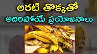 అరటి పండు తొక్క వల్ల కలిగే ప్రయోజనాలు Beauty Benefits of Banana Peel |health benefits of banana peel