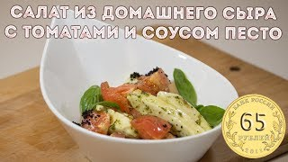 Сыр, томаты и песто — рецепт салата. #RFM