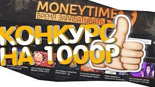 РАЗДАЮ ДЕНЬГИ ПОДПИСЧИКАМ В ЧЕСТЬ 10000!