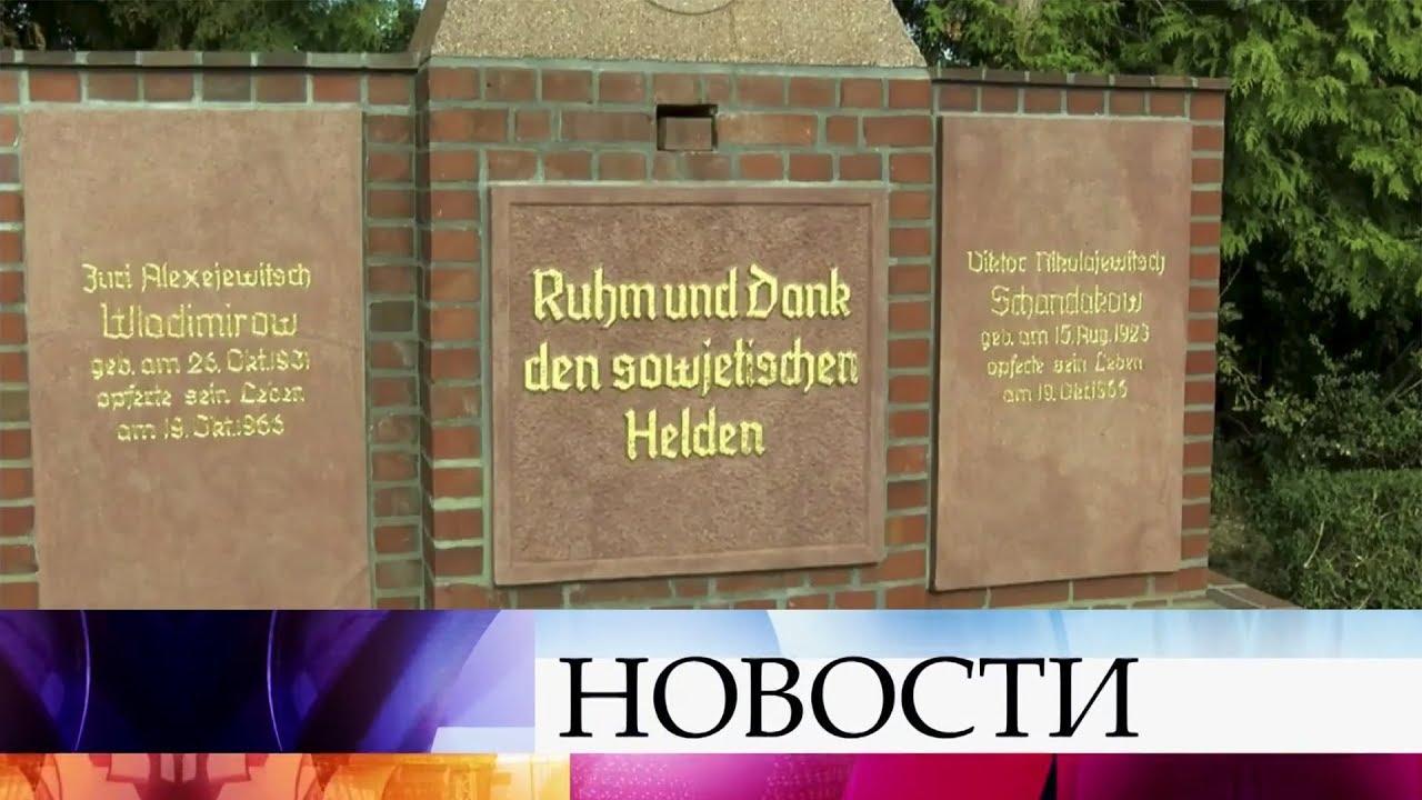 В Германии почтили память погибших советских летчиков