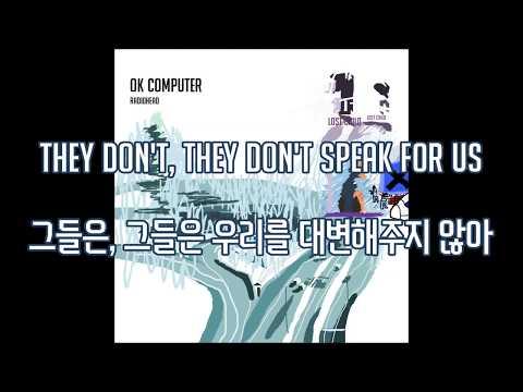 [가사] Radiohead (라디오헤드) - No Surprises [OK Computer]