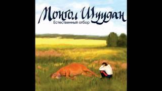 "Монгол Шуудан-""Полцарства за коня""+""Любо, любо мне"""