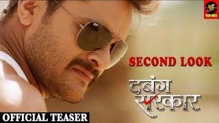 Dabang Sarkar | Teaser | Second Look | Khesari Lal Yadav , Aakanksha Awasthi – Bhojpuri 2018 New