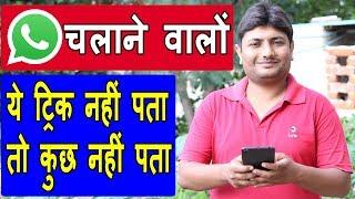 Whatsapp Secret Trick You Don't Know   Whatsapp Hidden Tricks