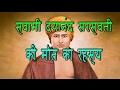 स्वामी दयानंद सरस्वती को दूध में कांच पिलाकर दी थी वेश्या ने मौत