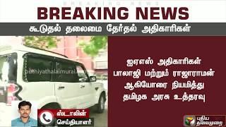 BREAKING NEWS: தமிழகத்திற்கு 2 கூடுதல் தலைமைத் தேர்தல் அதிகாரிகள்