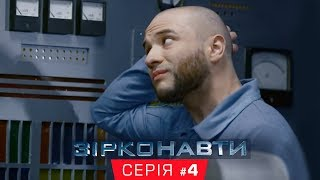 Звездонавты - 4 эпизод - 1 сезон | Комедия - Сериал 2018