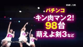2014年5月12日放送 CM キスケPAO第二弾 出演 ひめキュンフルーツ缶 まゆり ほのか さくらこ.