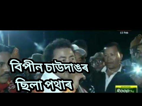 Silapothar By Bipin Chawdang  New Assames Song 2018