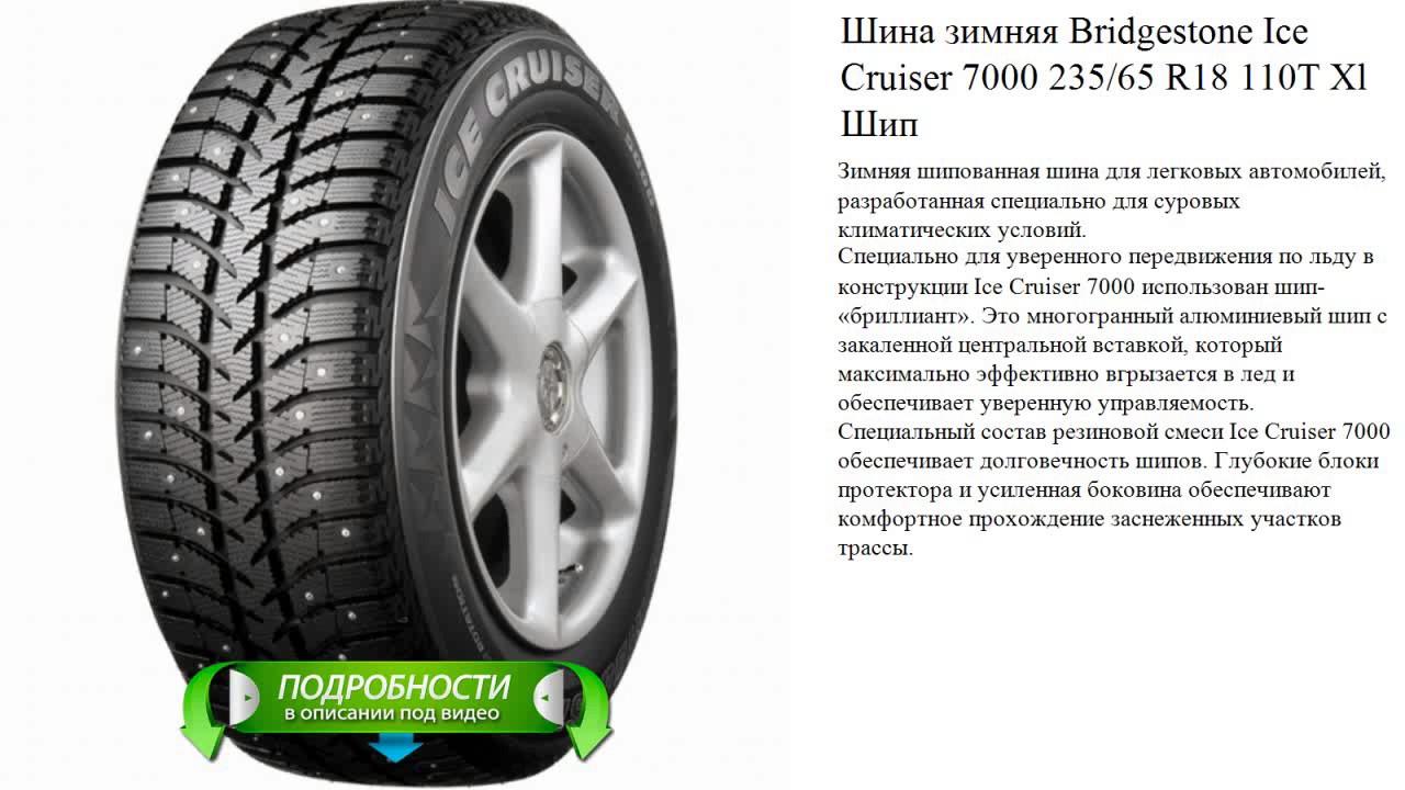Шина зимняя Bridgestone Ice Cruiser 7000 265/65 R17 116T Xl Шип .
