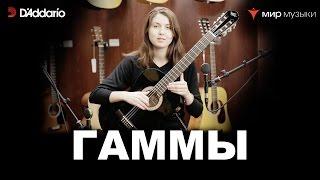 Урок классической гитары №6. «Гаммы». Валерия Галимова.