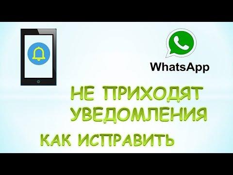 Не приходят уведомления whatsapp.Как исправить