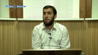 Хусейн абу Исхак — «Размышление над аятами», урок 1