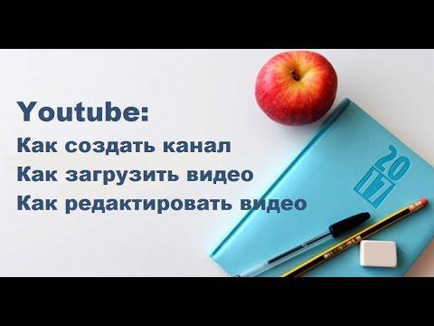 Как создать канал на Ютуб, загрузить и редактировать видео ...