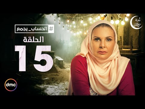El Hessab Ygm3 / Episode 15 - مسلسل الحساب يجمع - الحلقة الخامسة عشر