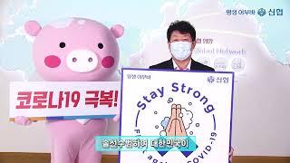 스테이 스트롱 캠페인에 동참한 신협중앙회!