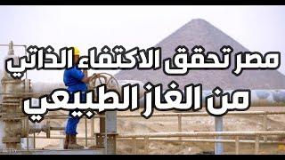 ثروه مصر من الغاز الطبيعي | تعرف علي حقول الغاز في مصر